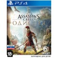 Assassin's Creed : Одиссея [PS4]