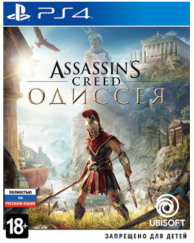 Assassin's Creed: Одиссея [PS4]