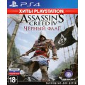 Assassin's Creed IV : Черный Флаг [PS4]