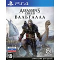 Assassin's Creed: Вальгалла (Valhalla) [PS4]