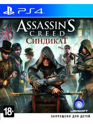 Assassin's Creed: Синдикат [PS4] [Б/У]