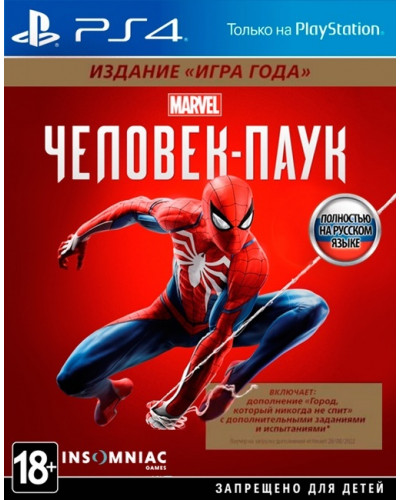 Marvel Spider-Man [Человек-Паук] Game of The Year Edition [PS4]