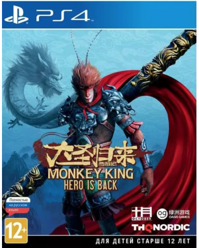 Monkey King: Hero is back [PS4]