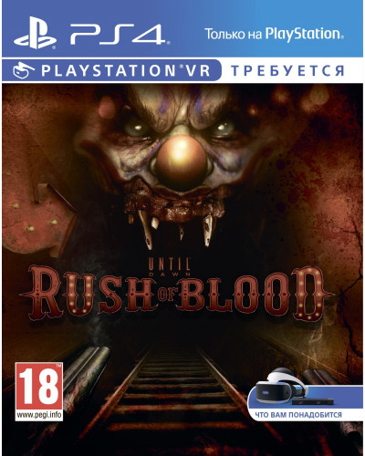 Until Dawn : Rush of Blood [только PS VR]
