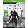 Assassin's Creed: Вальгалла (Valhalla) [Xbox One]